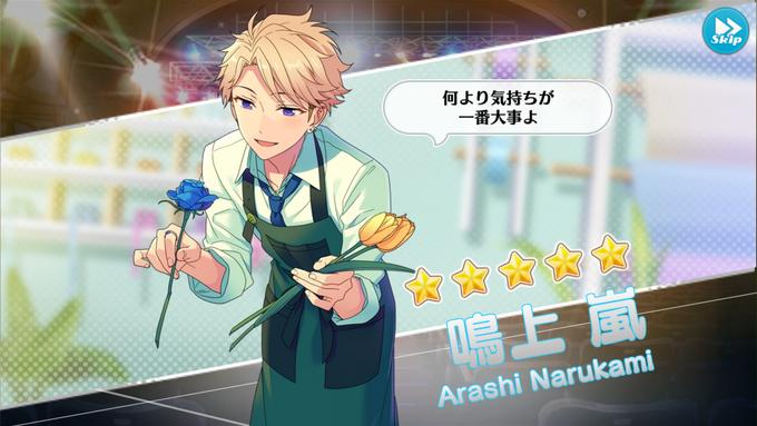 (Bouquet of Love) Arashi Narukami Scout CG