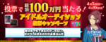 Mao Isara Idol Audition 3 Ticket