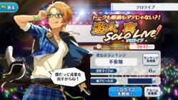 Trickstar Unit Collection Solo3