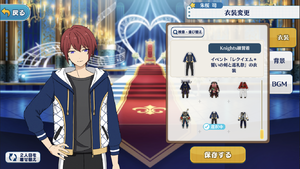 Tsukasa Suou Knights Practice Outfit