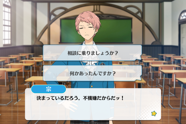 3-A Lesson Shu Itsuki Normal Event 1