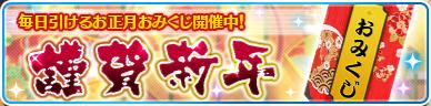 Omikuji 2019 Banner