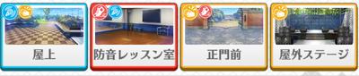 RYUSEITAI lesson Chiaki Morisawa locations