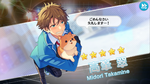 (Dog of the New Year) Midori Takamine Scout CG