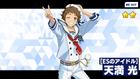 (ES Idol) Mitsuru Tenma Scout CG