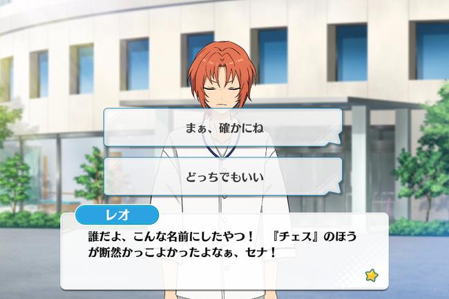 Reminiscence*Monochrome Checkmate Leo Tsukinaga Normal Event 2