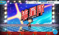 Tetora Nagumo Birthday 2017 Stage