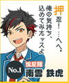 Tetora Nagumo Idol Audition 1 button