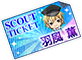 UNDEAD Unit Collection Kaoru Scouting Ticket