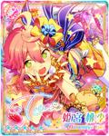 (Pretty Party) Tori Himemiya Rainbow Road Bloomed