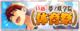 Burning Up! Yumenosaki Academy Sports Festival Banner