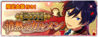 Carmen of Passion Banner