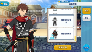 Chiaki Morisawa Scroll of Elements Outfit