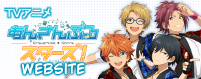 Ensemble Stars Anime Official Site Banner
