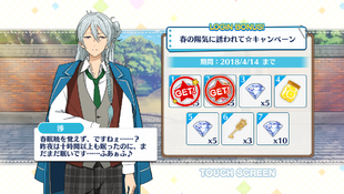 Invited by the Spring Weather☆ Campaign Wataru Hibiki Day 2