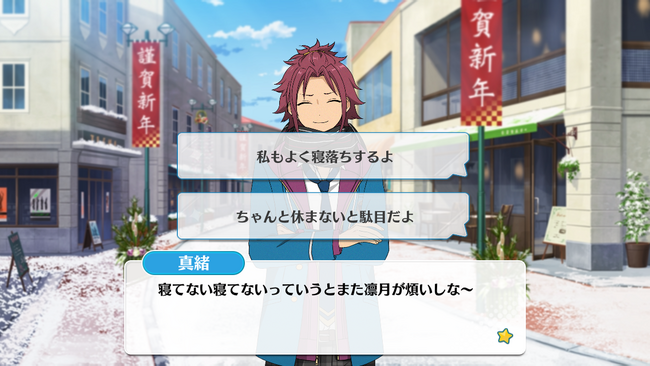 Kiseki☆Winter Live Showdown Mao Isara Normal Event 1
