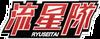 RYUSEITAI Logo