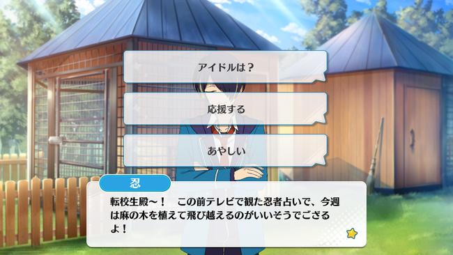 Shinobu Sengoku Mini Event Grower barn