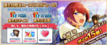 Tsukasa Suou Birthday 2017 Twitter Banner