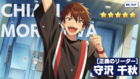 (Leader of Justice) Chiaki Morisawa Scout CG