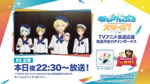 Anime Ninth Episode Airing Login Bonus