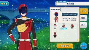 Chiaki Morisawa Meteoranger Outfit