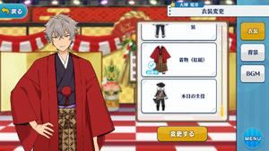 Koga Oogami Kimono (Red Team) Outfit