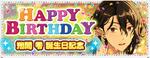 Rei Sakuma Birthday 2019 Banner