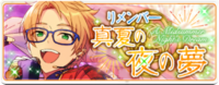 Remember! A Midsummer Night's Dream Banner