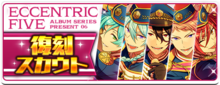 Revival Scout Five Oddballs Banner