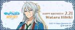 Wataru Hibiki Birthday 2017 Gamegift Banner