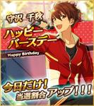 Chiaki Morisawa Birthday Scout