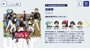 RYUSEITAI In-Game Unit Profile 2020