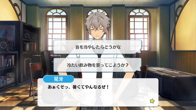 Summer of Clear Skies! Summer Camp Koga Oogami Normal Event 1
