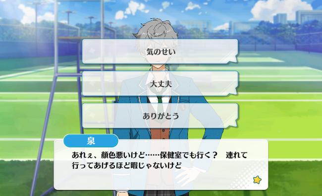 Izumi Sena mini event tennis court 2