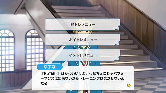 Nazune Nito mini event stairs 2