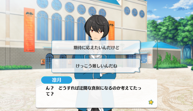 Opening★The Fortune Banquet Live Ritsu Sakuma Special Event 1