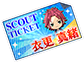 Trickstar Unit Collection Mao Scouting Ticket