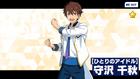 (An Idol) Chiaki Morisawa Scout CG