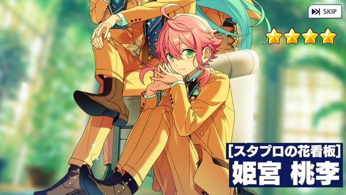 (StarPro's Prized Flower) Tori Himemiya Scout CG