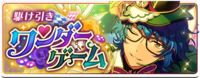Cunning ◆ Wonder Game Banner