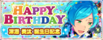 Kanata Shinkai Birthday 2017 Banner