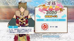 Midori Takamine 2020 New Year Login