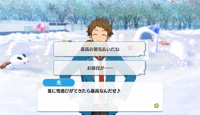 Throwing! A Snowy Silver-White Snowfight Mitsuru Tenma Normal Event 3