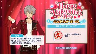 Valentine's Day 2018 Login Bonus Campaign Koga Oogami 2