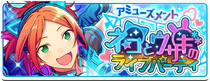Amusement☆The Live Party of Cats and Rabbits Banner