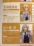 Ensemble Stars Start Book Eichi Wataru