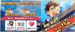 Tetora Nagumo Birthday 2018 Twitter Banner