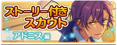Adonis's Introduction