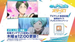 Anime 15th Episode New Voice Lines Login Bonus